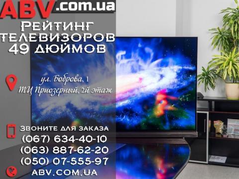 Рейтинг телевизоров 49 дюймов ABV Dnepr