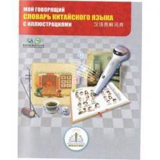 Интерактивная игрушка Знаток Китайско-русский словарь (REW-K047)