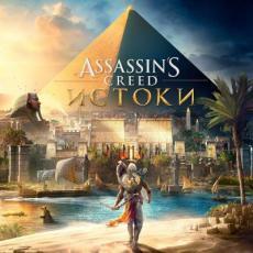 Игра Ubisoft Entertainment Assassin's Creed Истоки